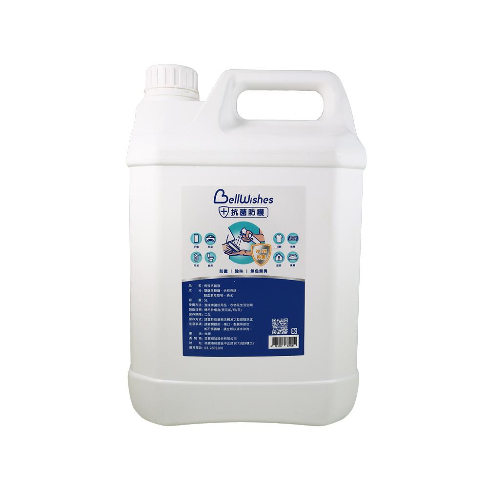 BellWishes 白皙 長效型抗菌噴霧5L環保補充瓶(附贈漏斗一個)~~買就送300ml*1+60ml*2