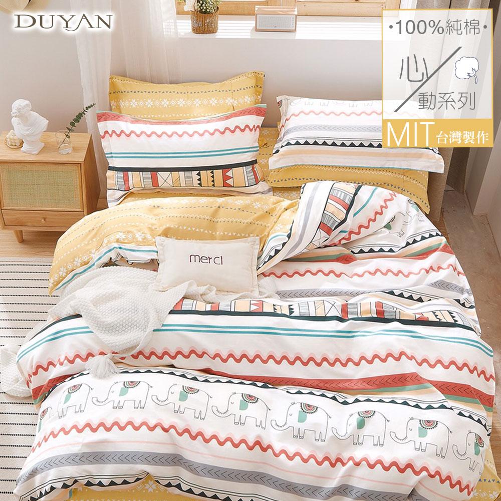 《DUYAN 竹漾》台灣製100%精梳純棉雙人加大床包被套四件組- 德里之旅