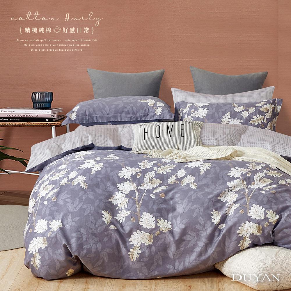 《DUYAN 竹漾》台灣製100%精梳純棉雙人加大床包被套四件組- 紫嫣銀葉