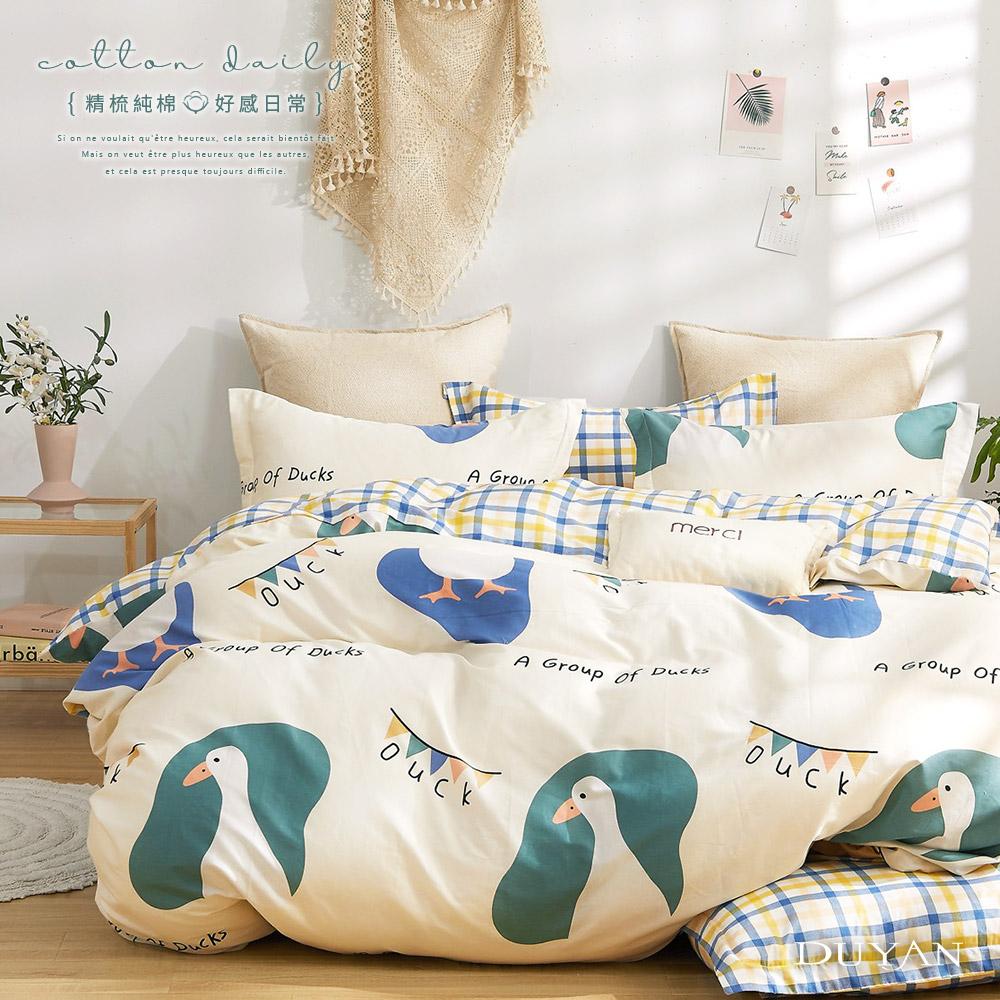 《DUYAN 竹漾》台灣製100%精梳純棉雙人床包被套四件組- 小鴨河塘