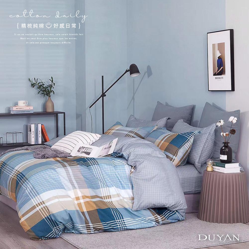 《DUYAN 竹漾》台灣製100%精梳純棉雙人床包被套四件組- 莫蘭迪淺格