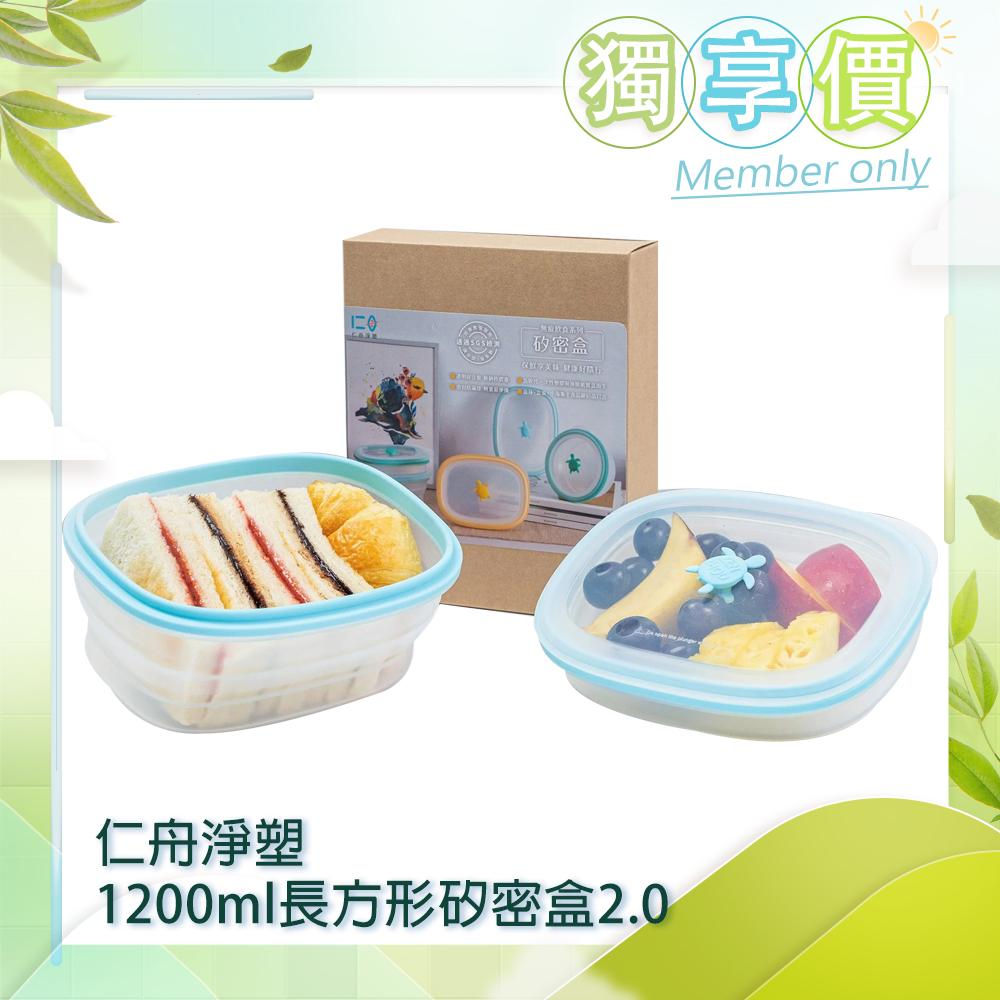 【仁舟淨塑】矽密盒2.0 長方藍矽龜1200ml(矽膠餐盒/保鮮盒)