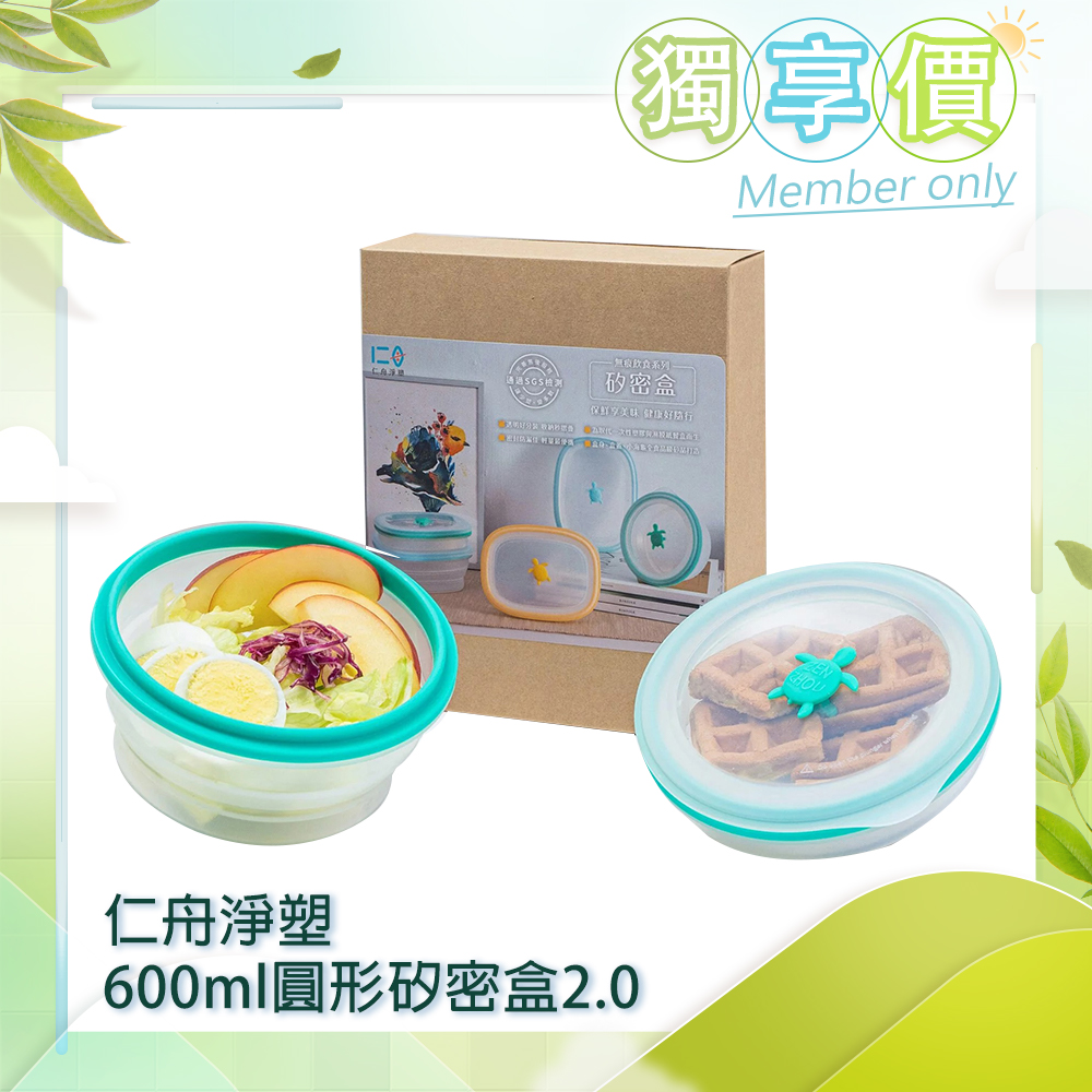【仁舟淨塑】矽密盒2.0 圓形綠矽龜600ml(矽膠餐盒/保鮮盒)