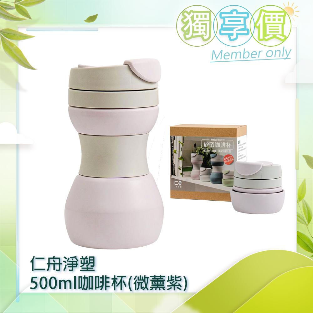 【仁舟淨塑】矽密咖啡杯2.0 微薰紫_500ml(矽膠摺疊杯/環保杯/隨行杯)