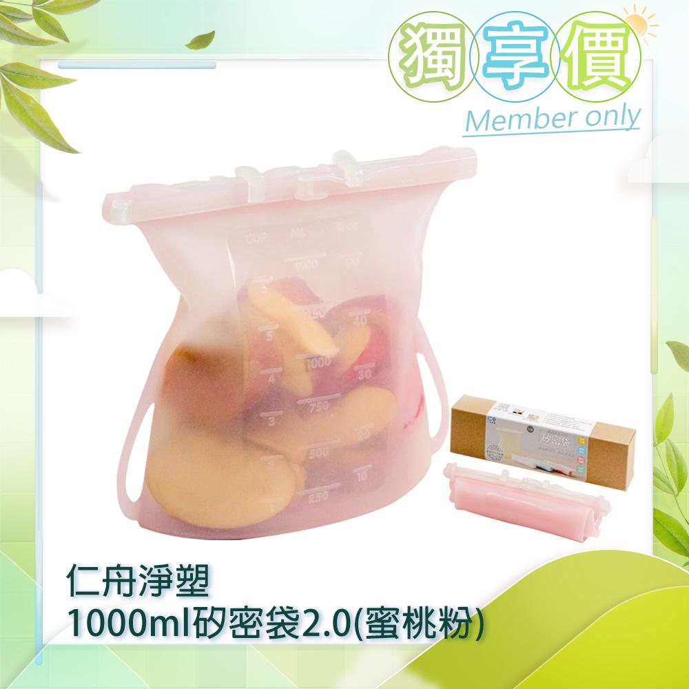 【仁舟淨塑】矽密袋2.0 蜜桃粉_1000ml(矽密袋/食物袋/保鮮袋/舒肥袋)
