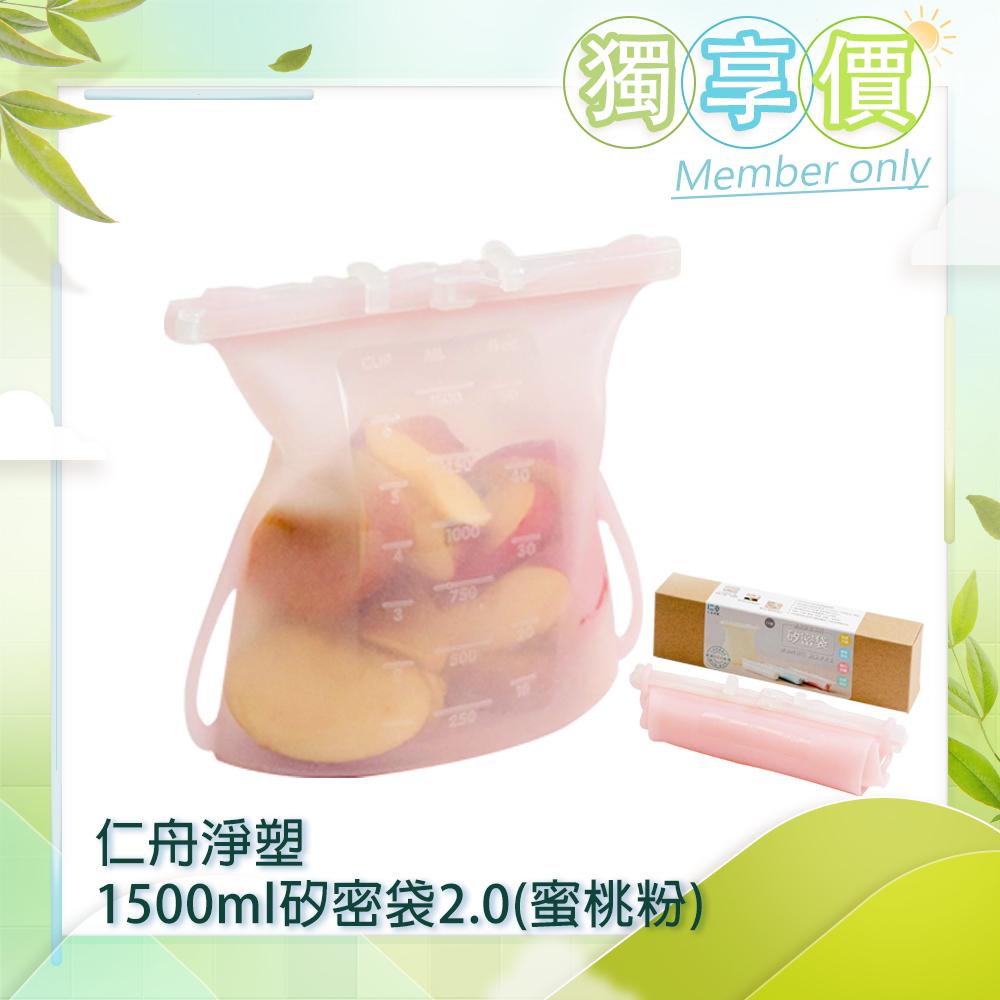 【仁舟淨塑】矽密袋2.0 蜜桃粉_1500ml(矽密袋/食物袋/保鮮袋/舒肥袋)