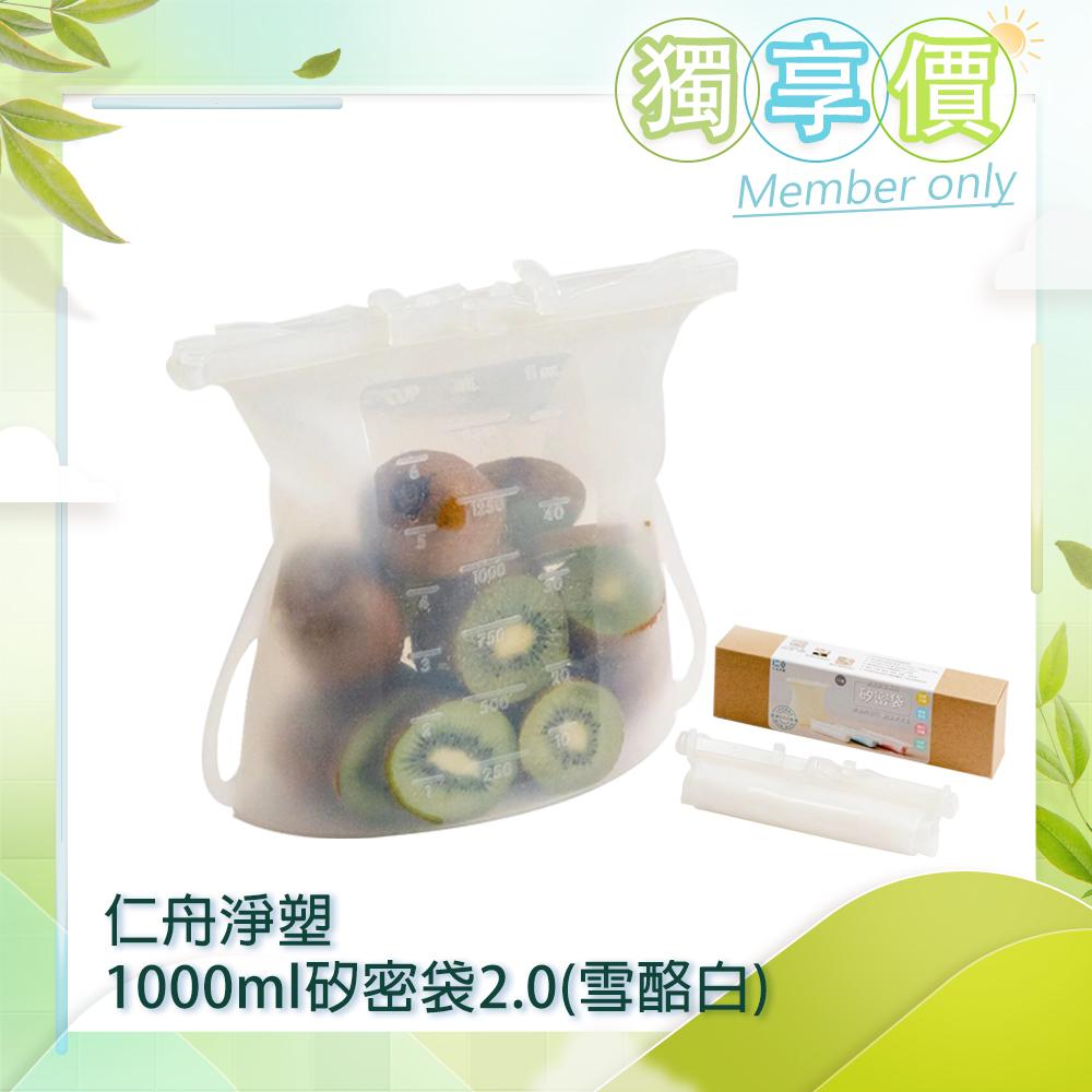 【仁舟淨塑】矽密袋2.0 雪酪白_1000ml(矽密袋/食物袋/保鮮袋/舒肥袋)