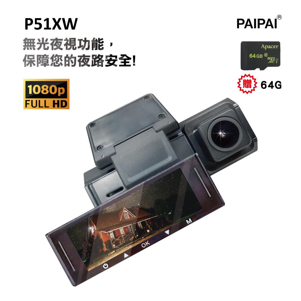 【PAIPAI】(贈64G) P51XW 寬螢幕1080P迷您單機型雙鏡頭行車紀錄器