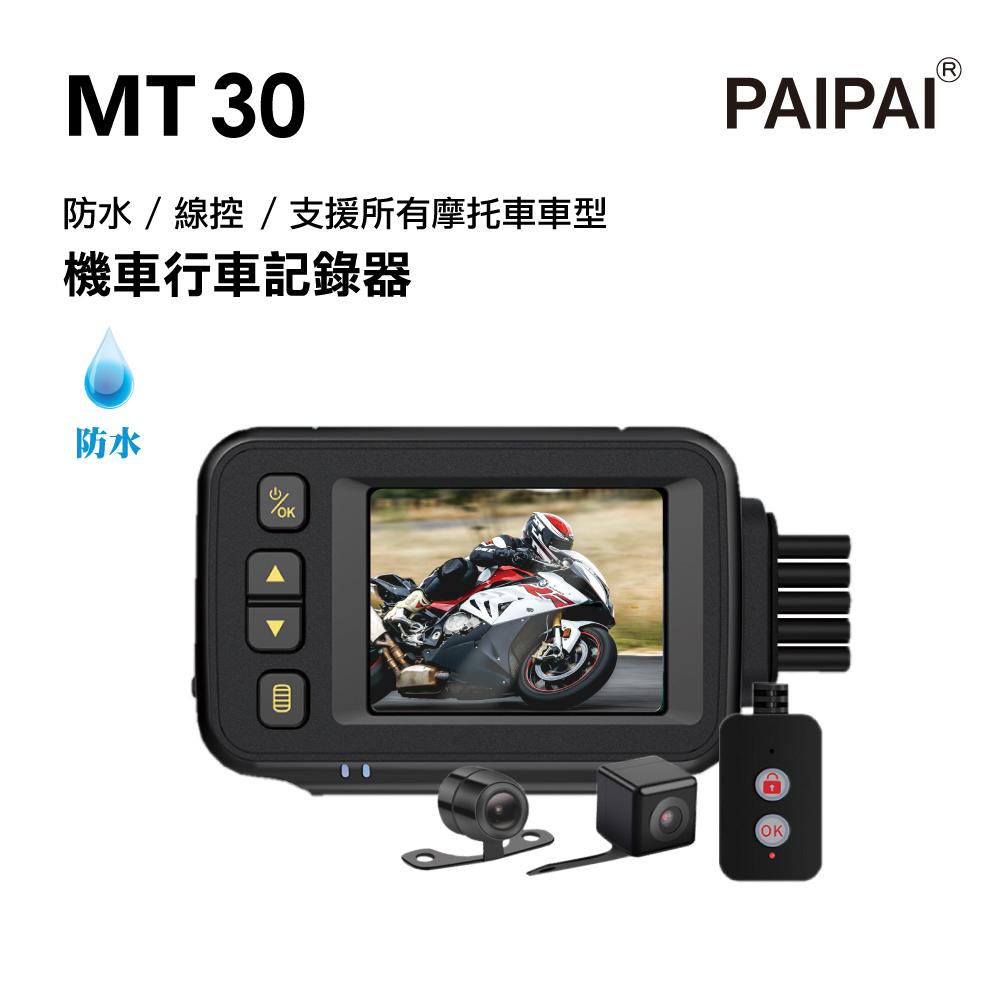 【PAIPAI】(贈32G) 防水型 MT30前後雙鏡頭機車行車紀錄器