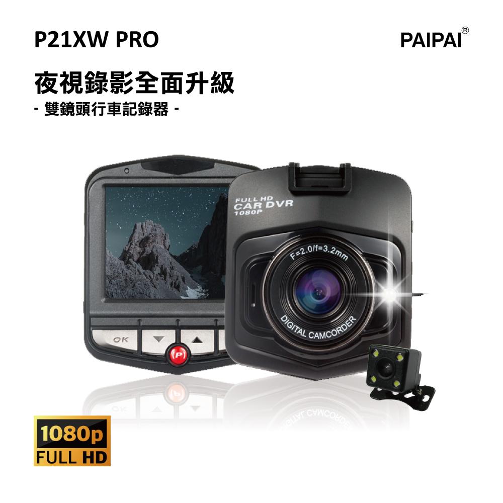 【PAIPAI】(贈16G) P21XW PRO 1080P夜視加強版前後雙鏡頭單機型行車紀錄器