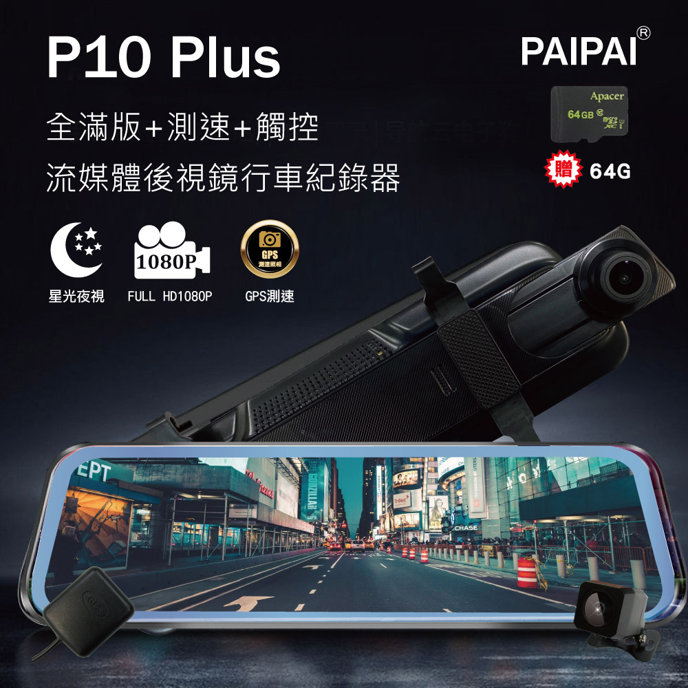【PAIPAI】(贈64G) P10 Plus GPS測速前後1080P全屏電子式觸控後照鏡行車紀錄器