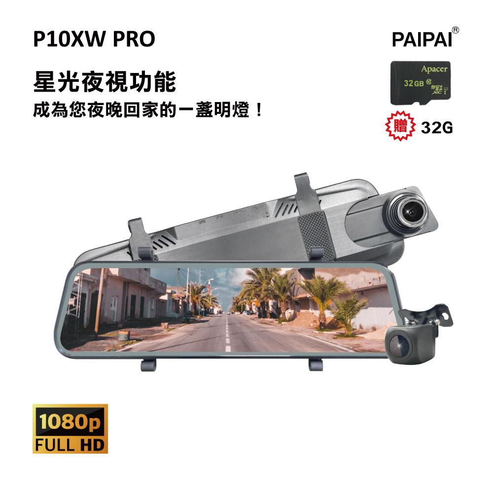 【PAIPAI】P10XW PRO 前後1080P全屏電子式觸控後照鏡行車紀錄器