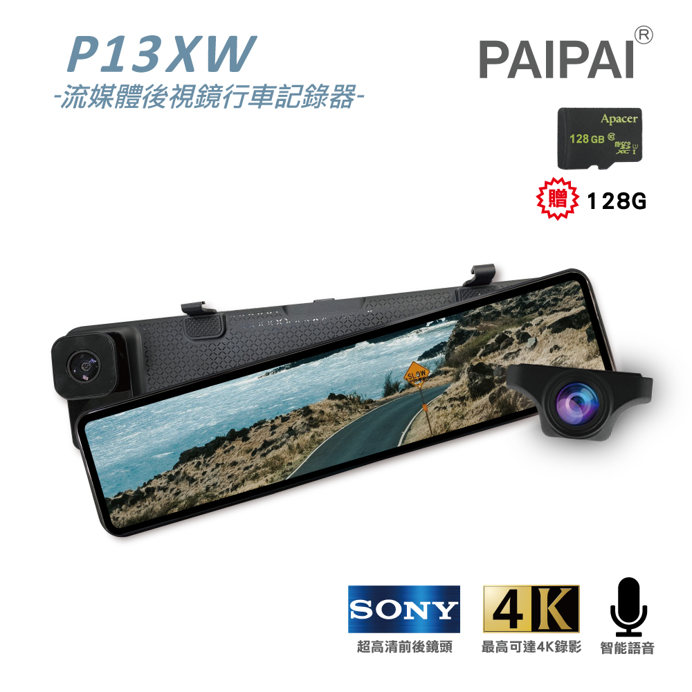 【PAIPAI】(贈128G) 12吋雙SONY全屏4K/2196P P13XW 聲控觸控電子式後照鏡行車紀錄器