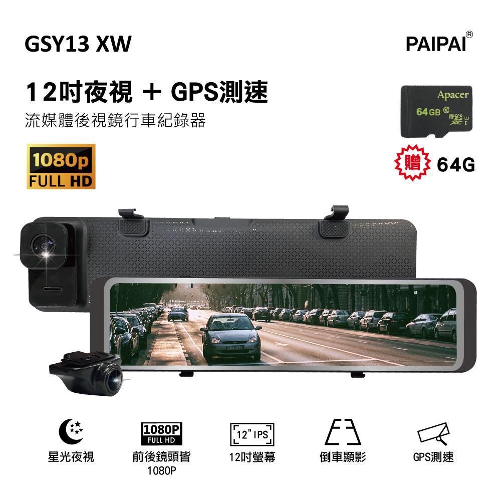 【PAIPAI 】GSY13XW 12吋星光前後1080P聲控式電子後照鏡行車紀錄器
