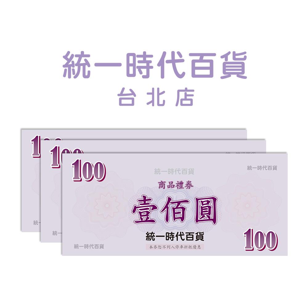 【享樂券】統一時代百貨台北店1000元