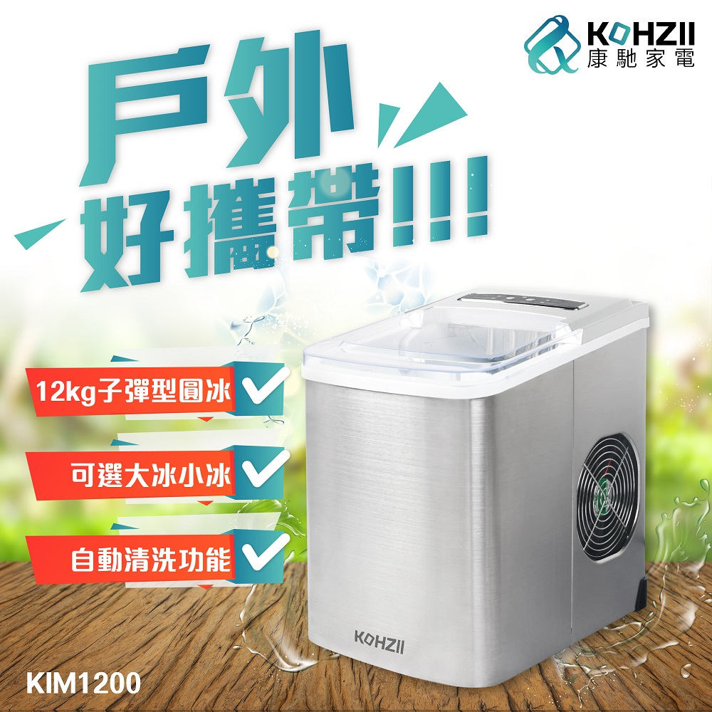 【KOHZII 康馳】微電腦全自動製冰機 KIM1200