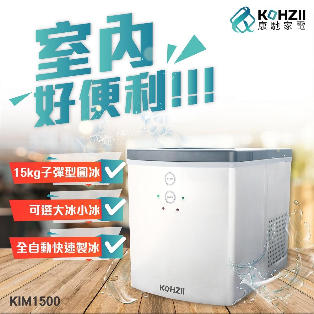 【KOHZII 康馳】觸控15kg全自動製冰機 KIM1500