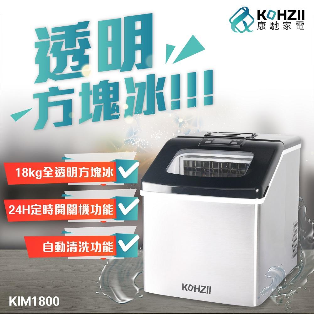 【KOHZII 康馳】24H定時全自動製冰機 KIM1800