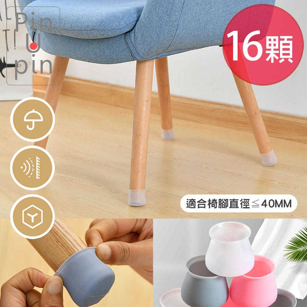 PinUpin防滑耐磨矽膠靜音椅腳墊護套腳套(16入/組)