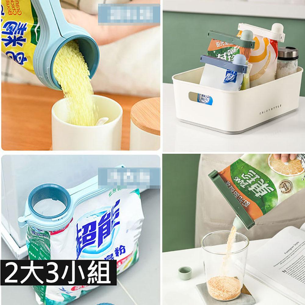 PinUpin 多功能食物調味粉防潮封口夾組(2大3小)