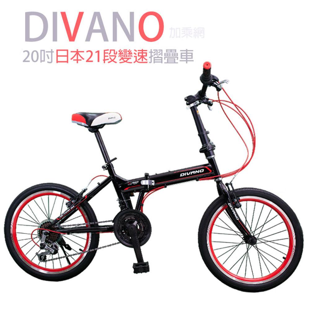 DIVANO D1 20吋21速轉把摺疊車 -全套日本SHIMANO轉把變速系統 加乘網