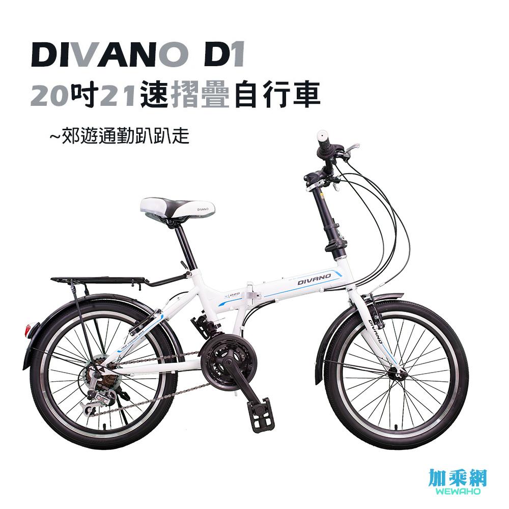 DIVANO D1 20吋21速轉把摺疊車 -全套日本SHIMANO轉把變速系統 (加後貨架及擋泥板) 加乘網