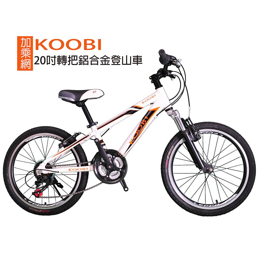 KOOBI GCB42 20吋 21速 鋁合金登山車 -日本SHIMANO轉把變速系統