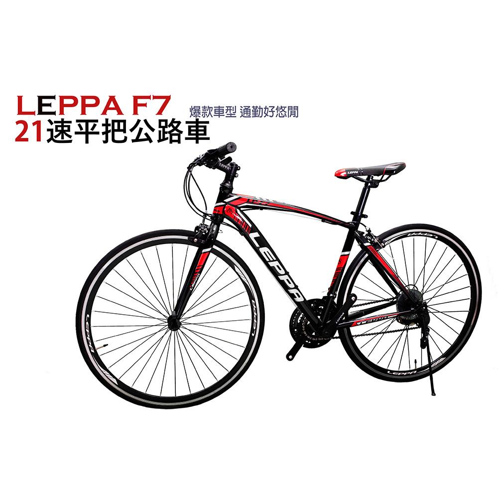 LEPPA 21速平把高碳鋼公路車 -休閒戶外運動 堤防郊遊 上下班通勤 都市騎乘 自行車