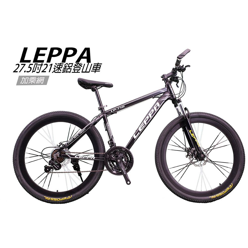LEPPA GCB36 27.5吋21速 登山車 -鋁合金 前後碟煞 SHIMANO變速 剎變一體