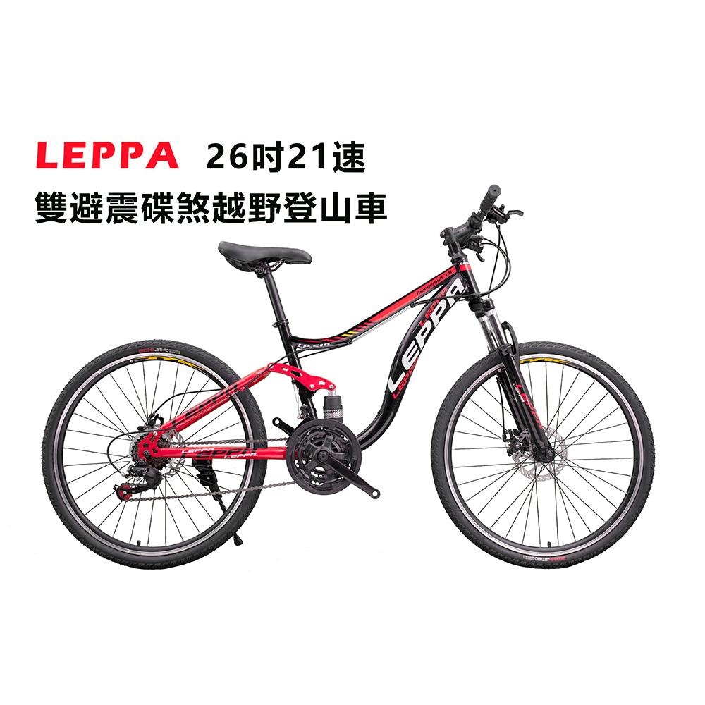 LEPPA GCB44 26吋21速 四連桿碟煞越野登山車 -戶外休閒 前後避震自行車 前後碟煞腳踏車