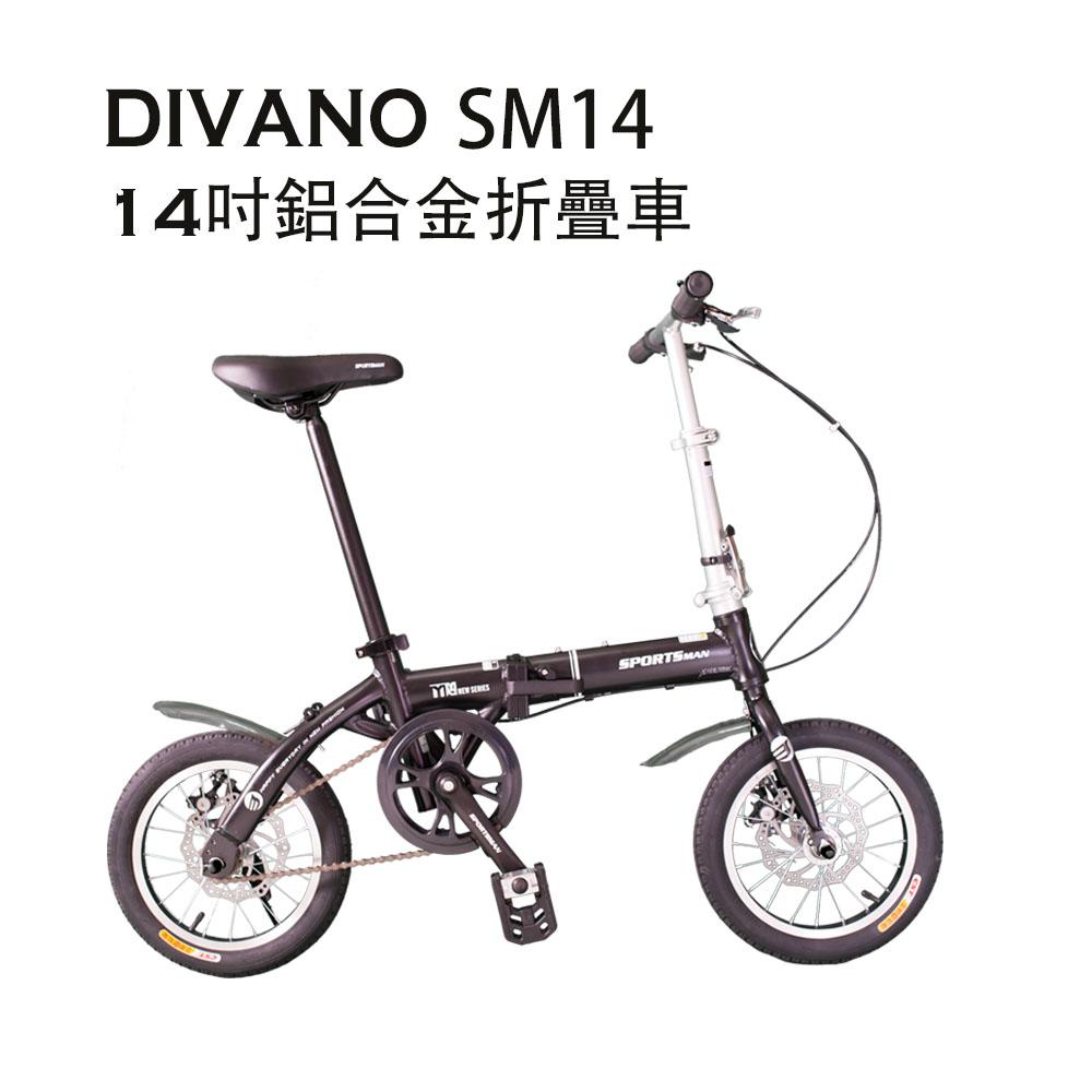 DIVANO SM14 14吋鋁合金碟煞摺疊車