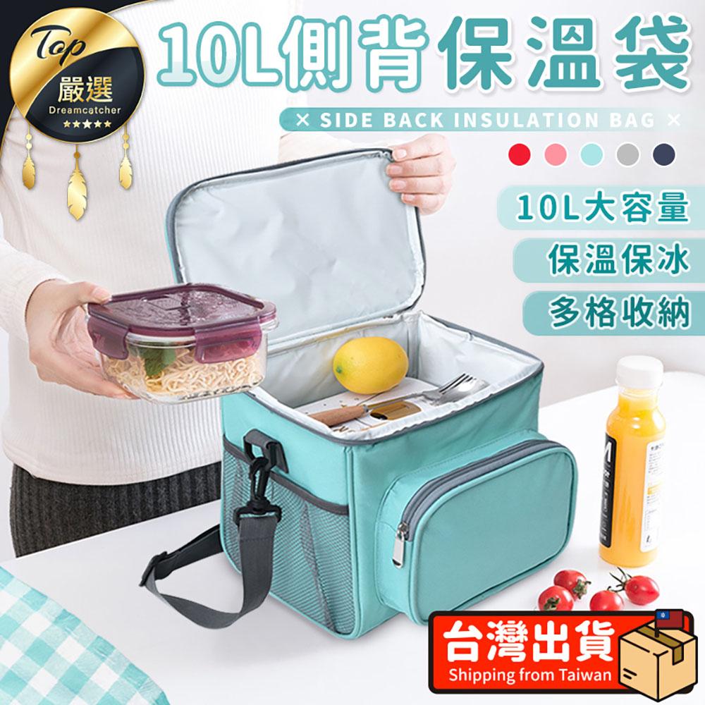 【捕夢網】10L 側背保溫保冷袋