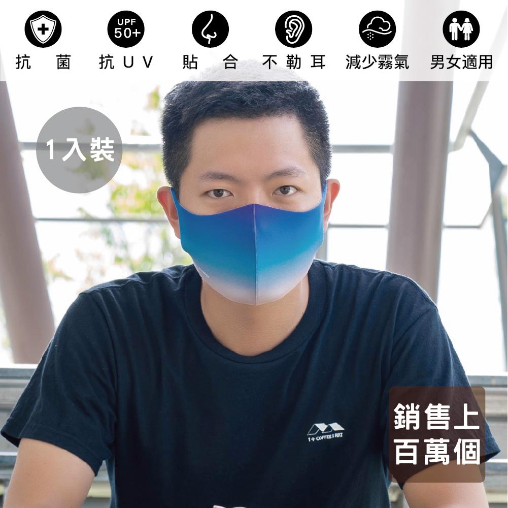 【Prodigy波特鉅】日落海灘─舒適美3D透氣抗菌布口罩1入組(M/S)