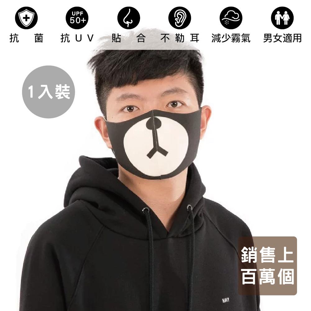 【Prodigy波特鉅】黑巧克力熊─舒適美3D透氣抗菌布口罩1入組(M/S)