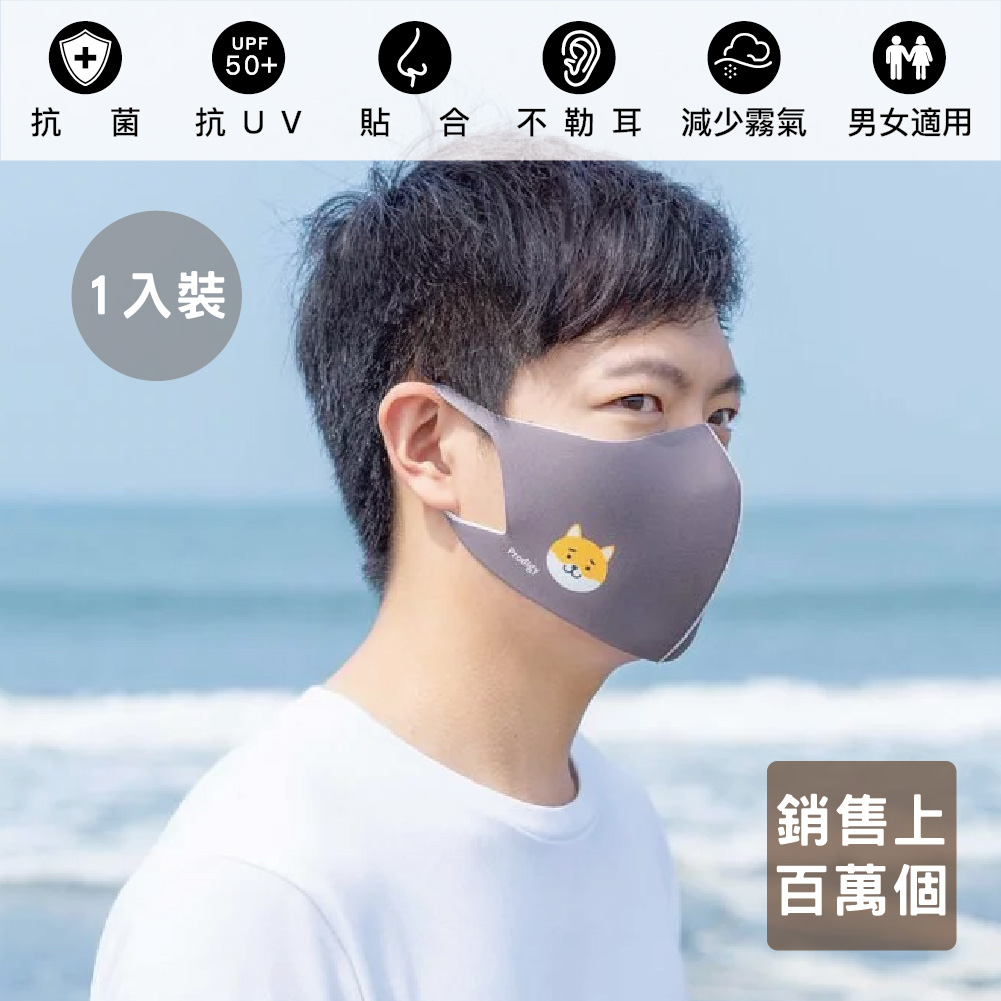 【Prodigy波特鉅】柴犬灰─舒適美3D透氣抗菌布口罩1入組(M/S)