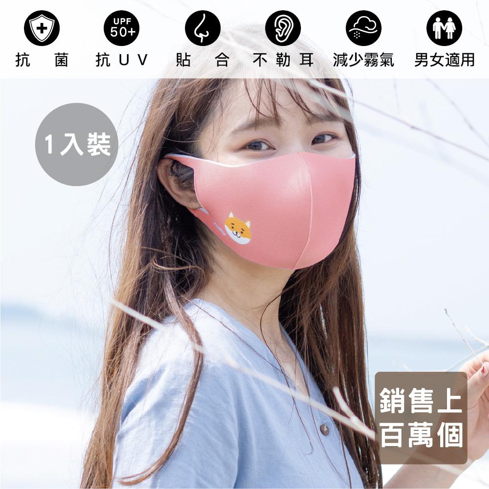 【Prodigy波特鉅】柴犬粉─舒適美3D透氣抗菌布口罩1入組(M/S)