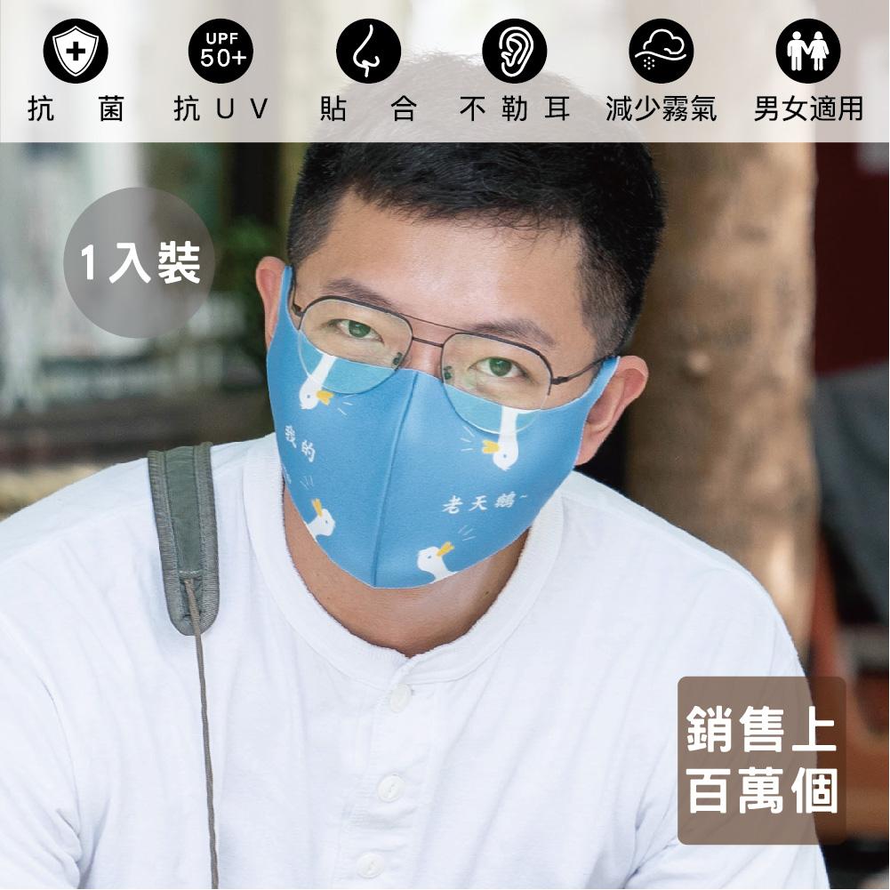 【Prodigy波特鉅】老天鵝藍─舒適美3D透氣抗菌布口罩1入組(M/S)