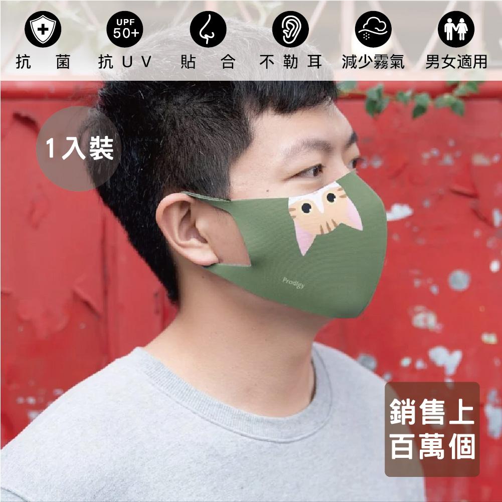 【Prodigy波特鉅】抹茶綠貓─舒適美3D透氣抗菌布口罩1入組(M/S)