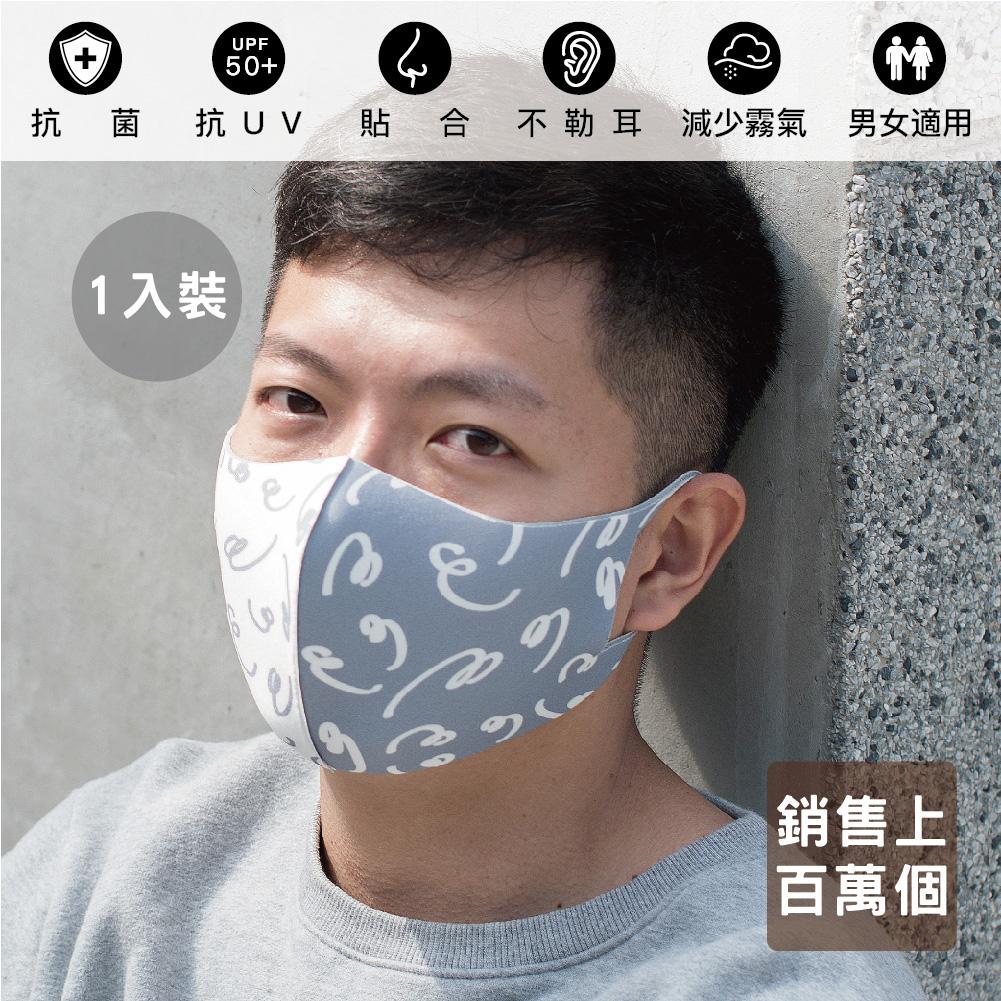 【Prodigy波特鉅】極致塗鴉灰─舒適美3D透氣抗菌布口罩1入組(M/S)