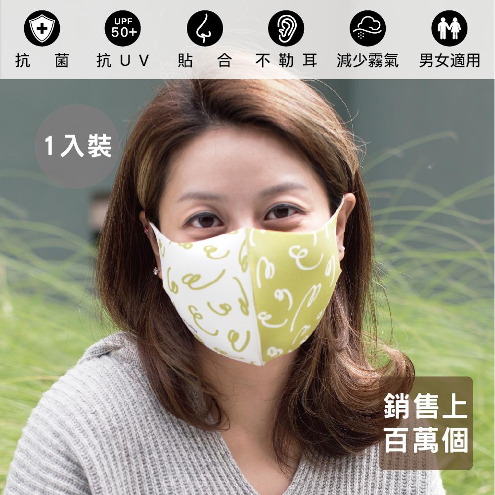【Prodigy波特鉅】亮麗塗鴨黃─舒適美3D透氣抗菌布口罩1入組(M/S)