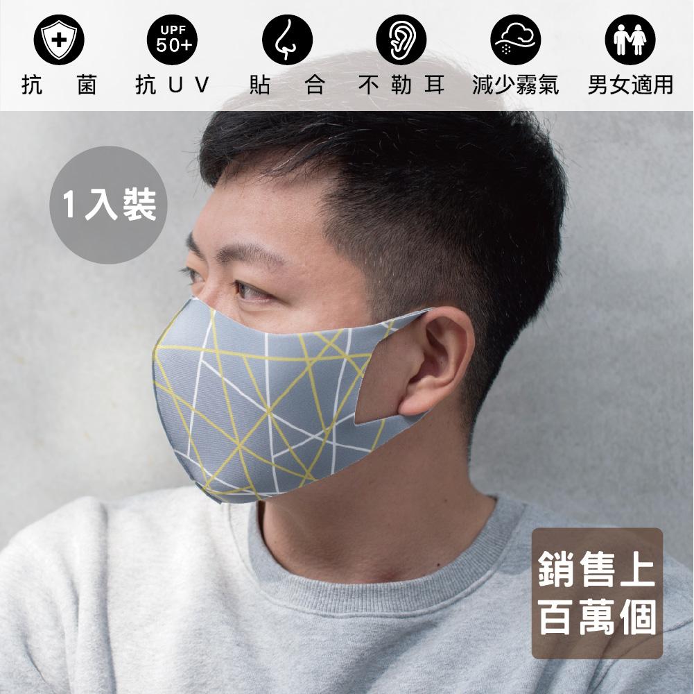 【Prodigy波特鉅】立體線條灰─舒適美3D透氣抗菌布口罩1入組(M/S)