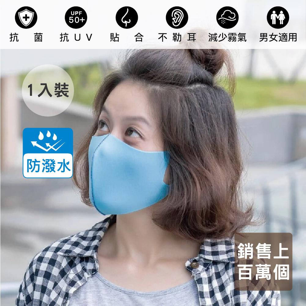 【Prodigy波特鉅】防潑水浪花藍─舒適美3D透氣抗菌布口罩1入組(L/M/S)