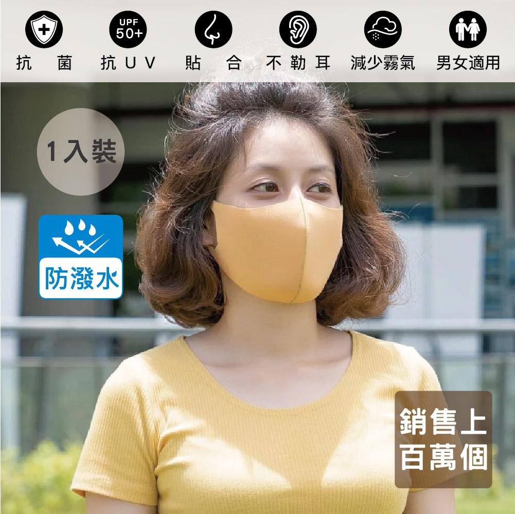 【Prodigy波特鉅】防潑水麥穗黃─舒適美3D透氣抗菌布口罩1入組(L/M/S)