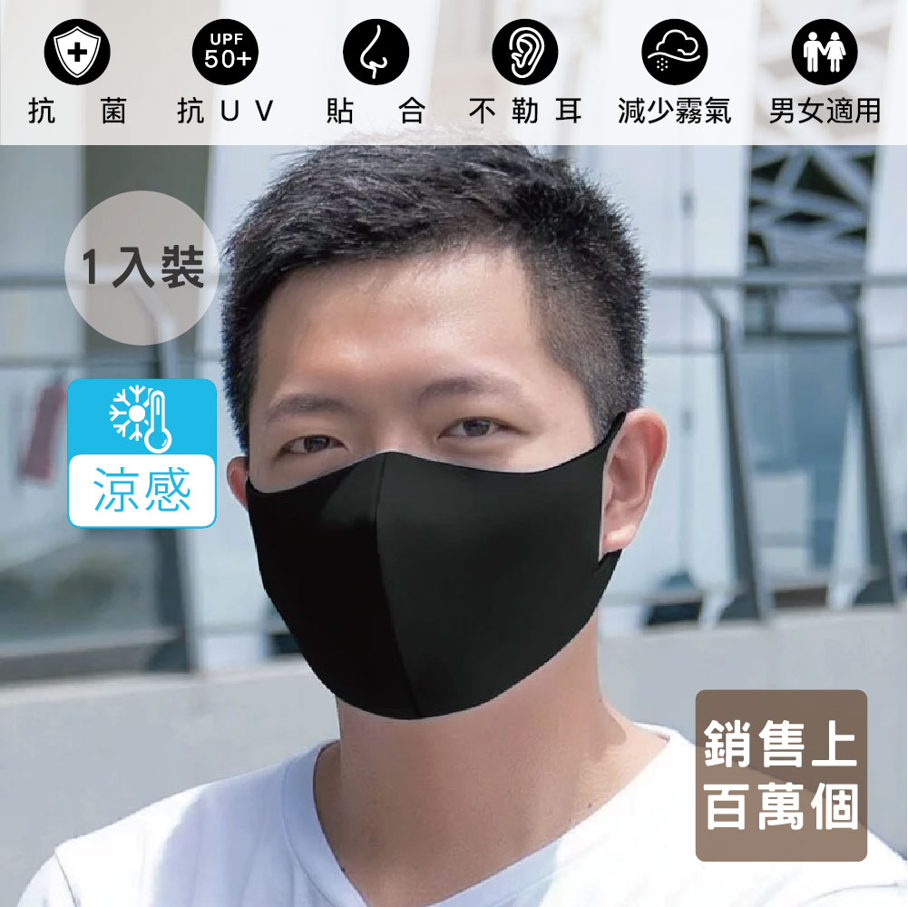 【Prodigy波特鉅】涼感純粹黑─舒適美3D透氣抗菌布口罩1入組(L/M/S)