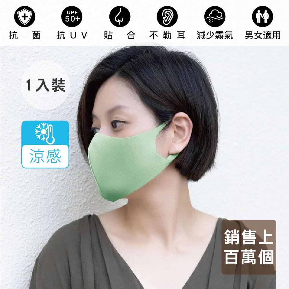 【Prodigy波特鉅】涼感薄荷綠─舒適美3D透氣抗菌布口罩1入組(L/M/S)
