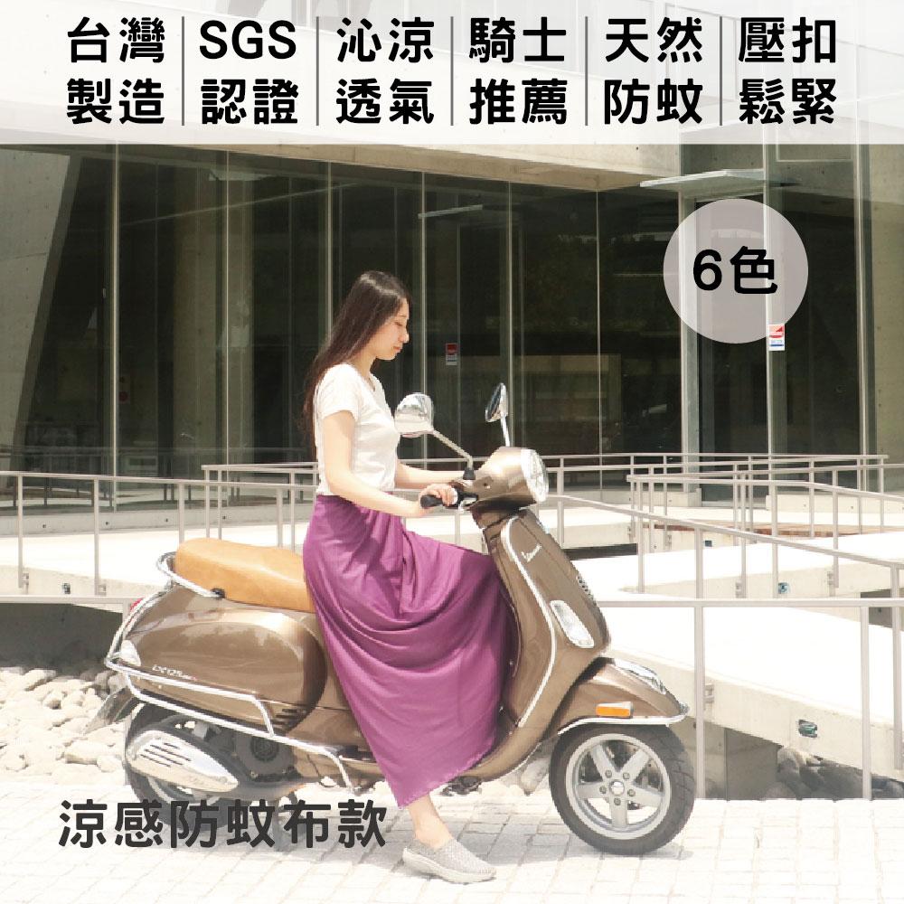 【Prodigy波特鉅】涼感防蚊防曬裙/遮陽裙(6色任選)