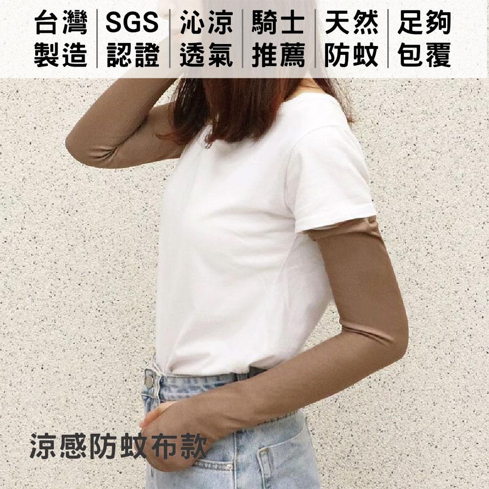 【Prodigy波特鉅】涼感防蚊防曬袖套(2色任選)