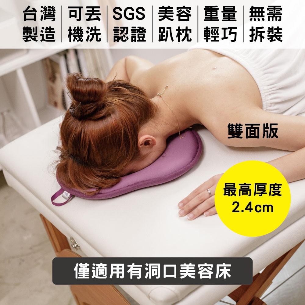 【Prodigy波特鉅】雙面─空氣布顏枕/趴枕/美容枕/SPA枕(4色任選)