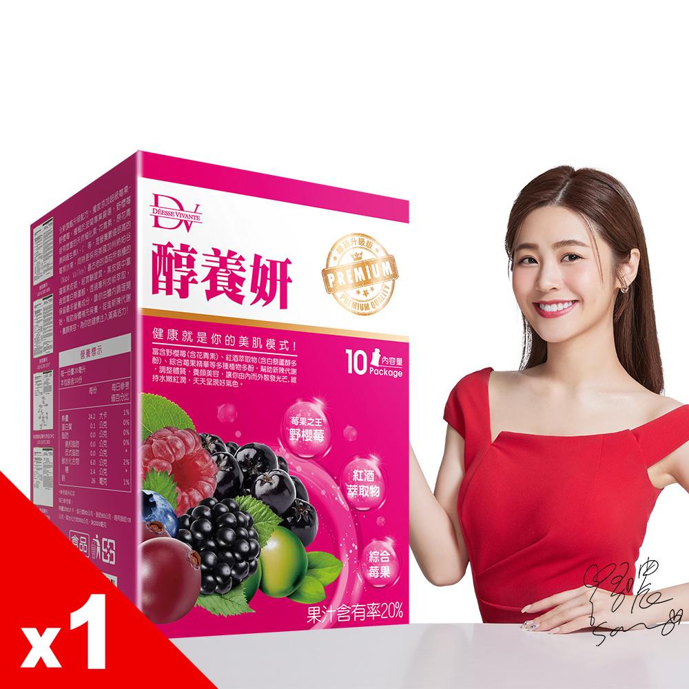 DV 笛絲薇夢 醇養妍野櫻莓升級版x1盒