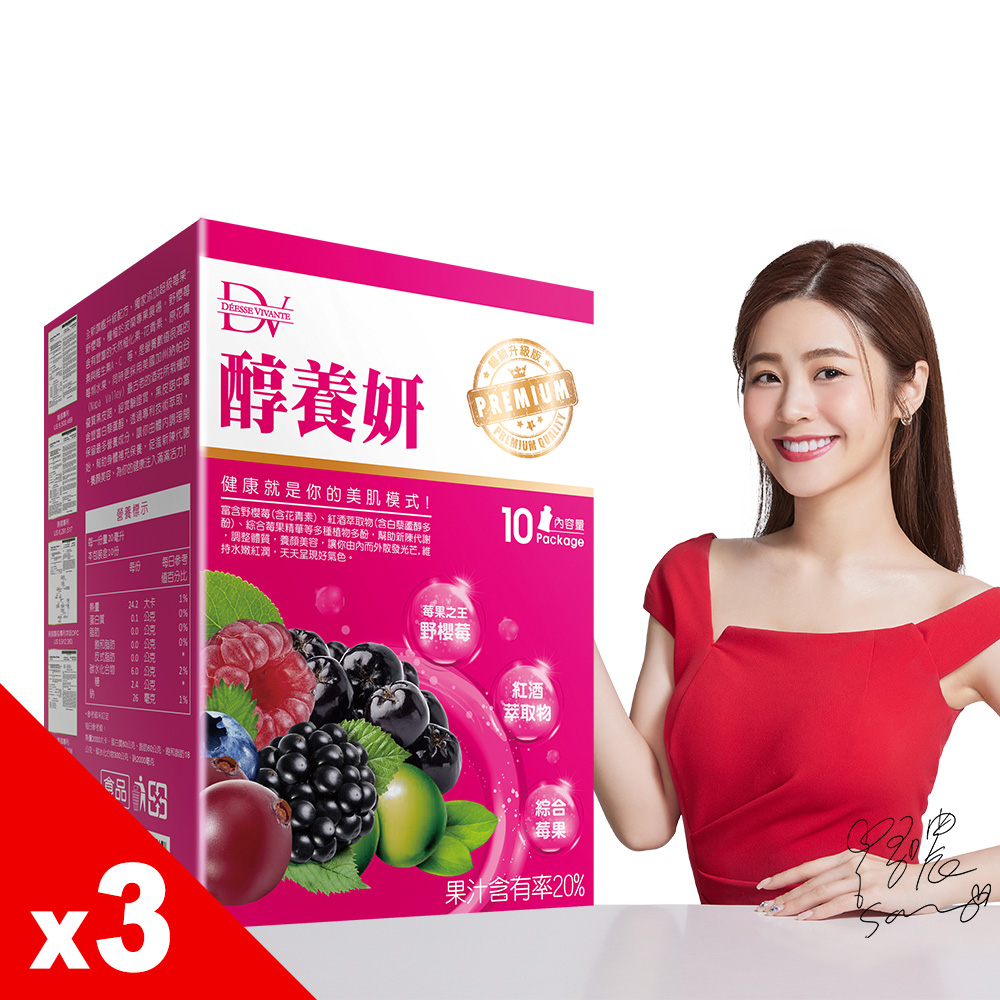 DV 笛絲薇夢 醇養妍野櫻莓升級版x3盒